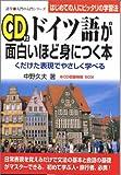 ドイツ語が面白いほど身につく本―くだけた表現でやさしく学べる (語学・入門の入門シリーズ) / 中野 久夫 のシリーズ情報を見る