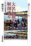 大名行列を解剖する―江戸の人材派遣 (歴史文化ライブラリー)