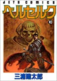 ベルセルク (10) (Jets comics (592))