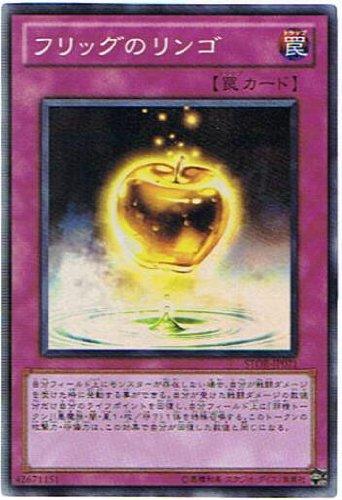遊戯王 STOR-JP071-SR 《フリッグのリンゴ》 Super
