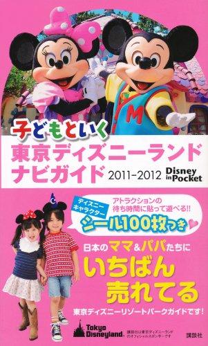 子どもといく 東京ディズニーランド ナビガイド 2011-2012 シール100枚つき (Disney in Pocket)