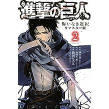 進撃の巨人 悔いなき選択 リマスター版(2) (ARIAコミックス)