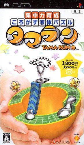 タマラン - PSP