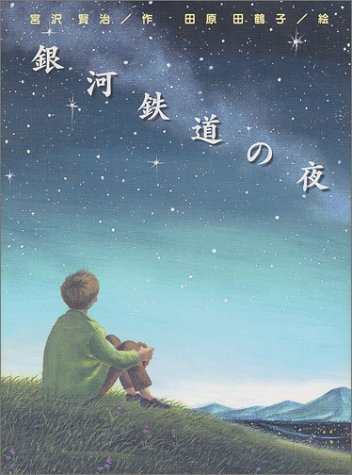 銀河鉄道の夜 (宮沢賢治童話傑作選)の詳細を見る