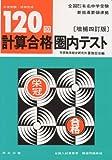 120回計算合格圏内テスト (中学受験・短期完成)