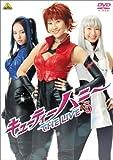 キューティーハニー THE LIVE 5 [DVD]