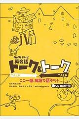 NHKテレビ英会話トーク&トークここ一番、英語で話そう! 単行本