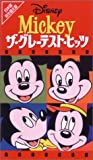 Disney ミッキー/ザ・グレイテスト・ヒッツ【日本語吹替版】 [VHS]