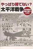 やっぱり勝てない?太平洋戦争―日本海軍は本当に強かったのか