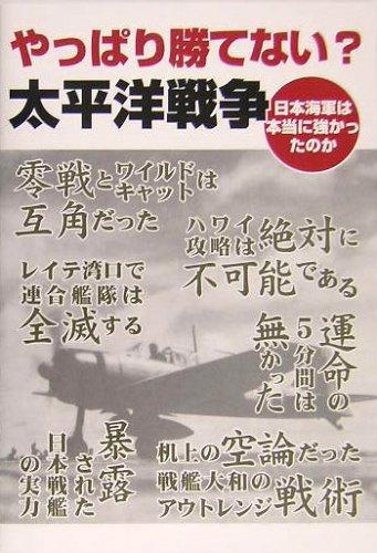 やっぱり勝てない?太平洋戦争―日本海軍は本当に強かったのかの詳細を見る