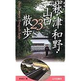 萩・津和野・山口散歩23コース