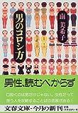 男のコロシ方 (文春文庫)