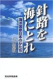 針路を海にとれ 海洋国家日本のかたち