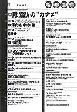 トレーニングマガジン Vol.62 特集:除脂肪の