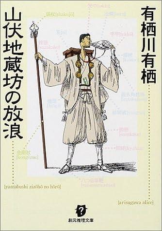 山伏地蔵坊の放浪 (創元推理文庫)