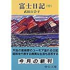 富士日記〈中〉 (中公文庫)