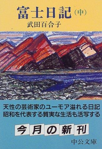 富士日記〈中〉 (中公文庫)の詳細を見る
