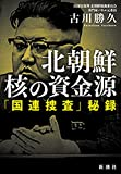 「北朝鮮 核の資金源―「国連捜査」秘録―」販売ページヘ