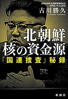 [古川勝久]の北朝鮮 核の資金源―「国連捜査」秘録―