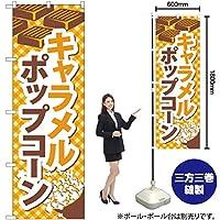 のぼり旗 キャラメルポップコーン YN-70(受注生産)【宅配便】 [並行輸入品]