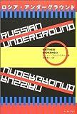 ロシアアンダーグラウンド