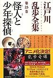 怪人と少年探偵~江戸川乱歩全集第23巻~ (光文社文庫)