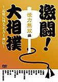 激闘!大相撲~記憶に残る名力士列伝~ 怪力無双編[DVD]