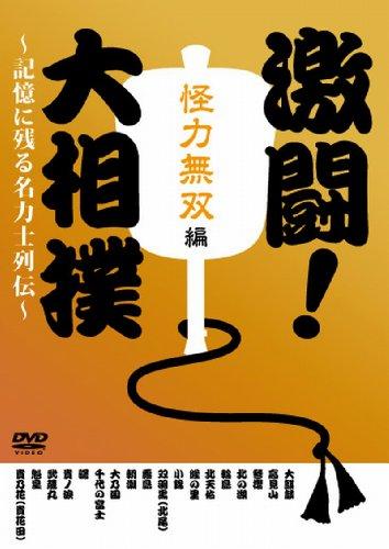 激闘! 大相撲~記憶に残る名力士列伝~ 怪力無双編 [DVD]...
