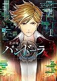 重神機パンドーラ0(1) (少年マガジンエッジコミックス)