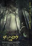 ザ・ハロウ/侵蝕[DVD]