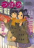 つぼみ VOL.21 (まんがタイムKRコミックス GLシリーズ)