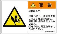 警告ラベル.com PL警告ラベル IA0614402 押しつぶし:日本語 Sサイズ 16枚入 IA0614402SJ-1