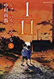 1/11 じゅういちぶんのいち / 中村 尚儁 のシリーズ情報を見る