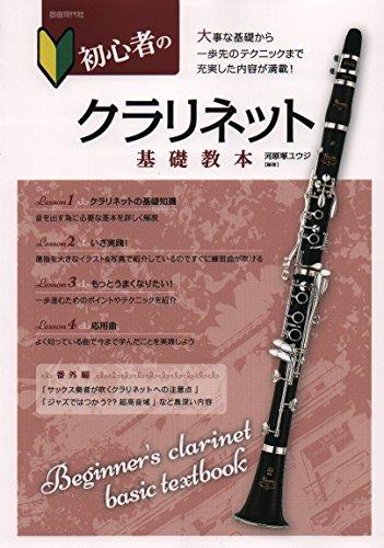 初心者のクラリネット基礎教本 楽しく吹きながら学べる実践型の入門書!