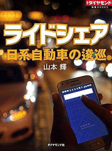 ライドシェア 日系自動車の逡巡 週刊ダイヤモンド 特集BOOKS