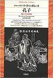 孔子―聖としての世俗者 (平凡社ライブラリー)