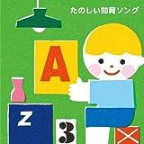 たのしい知育ソング~九九・すうじ・えいご・いろんなおぼえうたがいっぱい!