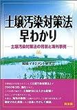 「土壌汚染対策法」早わかり―土壌汚染対策法の背景と海外事例