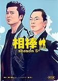 相棒 season5(上) (朝日文庫)