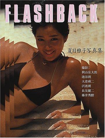 フラッシュバック—夏目雅子写真集