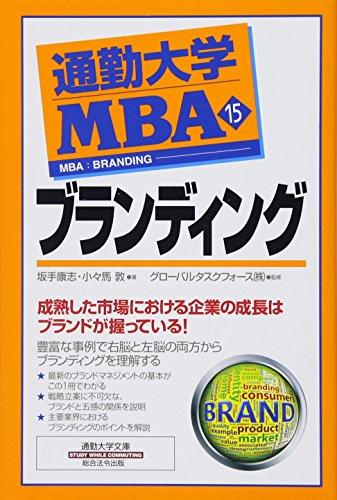通勤大学MBA15 ブランディング (通勤大学文庫)の詳細を見る