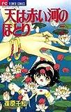 天は赤い河のほとり(7) (フラワーコミックス)
