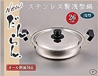 ステンレス製のお鍋。 パール金属 HB-1801 NEWだんらん ステンレス製浅型鍋26cm [簡易パッケージ品]