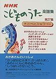 NHK こどものうた楽譜集(27) 画像