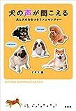 犬の声が聞こえる 犬と人の心をつなぐメッセンジャー