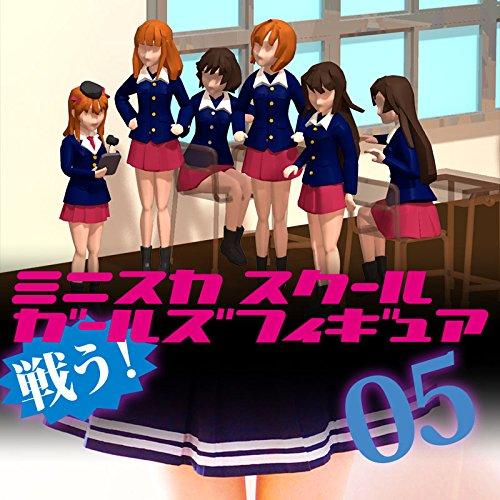 05 戦う!ミニスカスクールガールズ 1/144スケール女子高生フィギュア6体セット