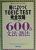 身によくつくTOEIC TEST完全攻略600点 文法・語法 (NOVAスコアアップシリーズ)