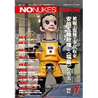 NO NUKES voice Vol.17 紙の爆弾2018年10月号増刊