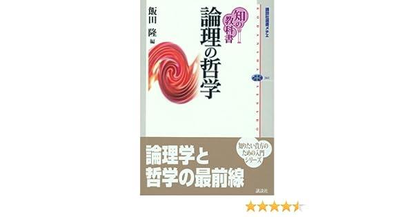 知の教科書 論理の哲学 (講談社...