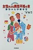 女性がよむ男性不妊の本―赤・ち・ゃ・ん・が・来・る・日